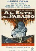 """Постер 3 из 21 из фильма """"К востоку от рая"""" /East of Eden/ (1955)"""