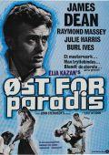 """Постер 8 из 21 из фильма """"К востоку от рая"""" /East of Eden/ (1955)"""