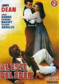 """Постер 10 из 21 из фильма """"К востоку от рая"""" /East of Eden/ (1955)"""