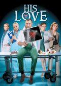 """Постер 2 из 2 из фильма """"Его любовь"""" (2013)"""