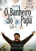 """Постер 11 из 12 из фильма """"Туалет для Папы"""" /El bano del Papa/ (2007)"""
