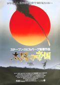 """Постер 3 из 9 из фильма """"Империя Солнца"""" /Empire of the Sun/ (1987)"""