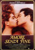 """Постер 4 из 5 из фильма """"Бесконечная любовь"""" /Endless Love/ (1981)"""