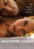 """Постер 1 из 6 из фильма """"Анатомия любви"""" /Endless Love/ (2014)"""