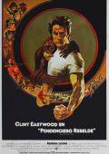 "Постер 6 из 13 из фильма ""Как ни крути - проиграешь"" /Every Which Way But Loose/ (1978)"