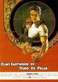 "Постер 10 из 13 из фильма ""Как ни крути - проиграешь"" /Every Which Way But Loose/ (1978)"