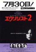 "Постер 4 из 6 из фильма ""Изгоняющий дьявола 2: еретик"" /Exorcist II: The Heretic/ (1977)"