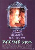"""Постер 2 из 15 из фильма """"С широко закрытыми глазами"""" /Eyes Wide Shut/ (1999)"""