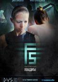 """Постер 2 из 2 из фильма """"F5"""" /F5/ (2012)"""