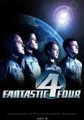 """Постер 3 из 30 из фильма """"Фантастическая четверка"""" /Fantastic Four/ (2005)"""