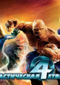 """Постер 4 из 30 из фильма """"Фантастическая четверка"""" /Fantastic Four/ (2005)"""