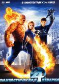 """Постер 25 из 30 из фильма """"Фантастическая четверка"""" /Fantastic Four/ (2005)"""