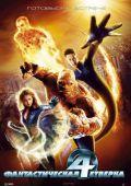 """Постер 20 из 30 из фильма """"Фантастическая четверка"""" /Fantastic Four/ (2005)"""