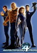 """Постер 22 из 30 из фильма """"Фантастическая четверка"""" /Fantastic Four/ (2005)"""