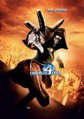 """Постер 11 из 30 из фильма """"Фантастическая четверка"""" /Fantastic Four/ (2005)"""