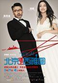 """Постер 1 из 1 из фильма """"В поисках мистера Совершенство"""" /Finding Mr. Right/ (2013)"""