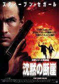 """Постер 2 из 4 из фильма """"Огонь из преисподней"""" /Fire Down Below/ (1997)"""