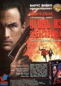 """Постер 1 из 4 из фильма """"Огонь из преисподней"""" /Fire Down Below/ (1997)"""