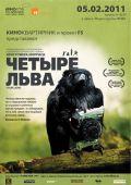 """Постер 9 из 11 из фильма """"4 льва"""" /Four Lions/ (2010)"""