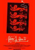 """Постер 6 из 11 из фильма """"4 льва"""" /Four Lions/ (2010)"""