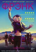 """Постер 1 из 6 из фильма """"Фрэнк"""" /Frank/ (2014)"""