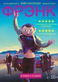 """Постер 2 из 6 из фильма """"Фрэнк"""" /Frank/ (2014)"""