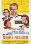 """Постер 5 из 10 из фильма """"Дружеское увещевание"""" /Friendly Persuasion/ (1956)"""