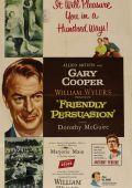 """Постер 1 из 10 из фильма """"Дружеское увещевание"""" /Friendly Persuasion/ (1956)"""