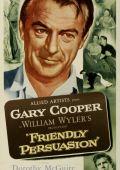 """Постер 8 из 10 из фильма """"Дружеское увещевание"""" /Friendly Persuasion/ (1956)"""