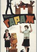 """Постер 1 из 1 из фильма """"Гараж"""" (1979)"""