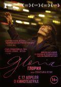 """Постер 1 из 8 из фильма """"Глория"""" /Gloria/ (2013)"""