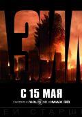 """Постер 20 из 24 из фильма """"Годзилла"""" /Godzilla/ (2014)"""