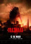 """Постер 19 из 24 из фильма """"Годзилла"""" /Godzilla/ (2014)"""