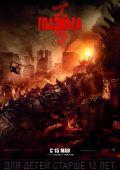 """Постер 1 из 24 из фильма """"Годзилла"""" /Godzilla/ (2014)"""