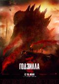 """Постер 18 из 24 из фильма """"Годзилла"""" /Godzilla/ (2014)"""