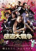 Апокалипсис якудза: Война мафии