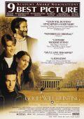 "Постер 4 из 5 из фильма ""Умница Уилл Хантинг"" /Good Will Hunting/ (1997)"