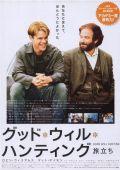 "Постер 5 из 5 из фильма ""Умница Уилл Хантинг"" /Good Will Hunting/ (1997)"