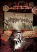 "Постер 3 из 4 из фильма ""Дворцовые тени"" /Goongnyeo/ (2007)"