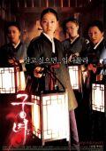 "Постер 2 из 4 из фильма ""Дворцовые тени"" /Goongnyeo/ (2007)"
