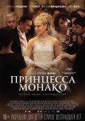"""Постер 1 из 5 из фильма """"Принцесса Монако"""" /Grace of Monaco/ (2014)"""