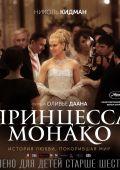 """Постер 2 из 5 из фильма """"Принцесса Монако"""" /Grace of Monaco/ (2014)"""