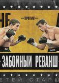 """Постер 12 из 14 из фильма """"Забойный реванш"""" /Grudge Match/ (2013)"""