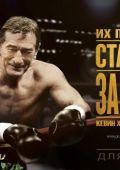 """Постер 13 из 14 из фильма """"Забойный реванш"""" /Grudge Match/ (2013)"""