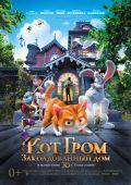 """Постер 1 из 10 из фильма """"Кот Гром и заколдованный дом"""" /The House of Magic/ (2013)"""