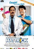 "Постер 3 из 3 из фильма ""Без ума от крикета"" /Hattrick/ (2007)"