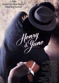 Генри и Джун