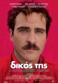 """Постер 11 из 27 из фильма """"Она"""" /Her/ (2013)"""