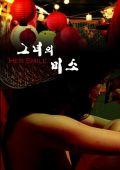 """Постер 1 из 1 из фильма """"Ее улыбка"""" /Her Smile/ (2007)"""