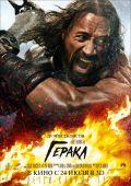 """Постер 2 из 8 из фильма """"Геракл"""" /Hercules/ (2014)"""